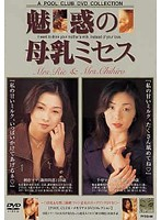(77pfds00008)[PFDS-008] 魅惑の母乳ミセス 新田利恵&杉田千尋 ダウンロード