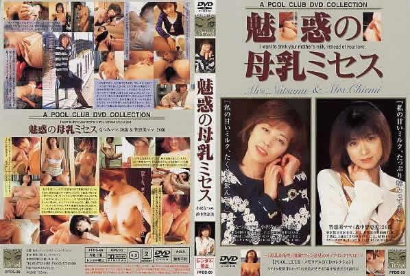 巨乳の人妻、小沢なつみ出演の母乳無料熟女動画像。魅惑の母乳ミセス 小沢なつみ&森中智恵美