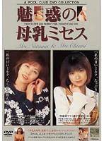 (77pfds00009)[PFDS-009] 魅惑の母乳ミセス 小沢なつみ&森中智恵美 ダウンロード