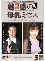 魅惑の母乳ミセス 宮原淳&松永宏美