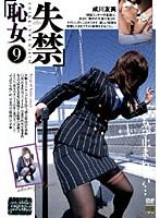 (77pkos09)[PKOS-009] 失禁恥女9 成川友美 ダウンロード