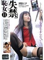 (77pkos11)[PKOS-011] 失禁恥女11 富岡れいか ダウンロード