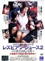 レズビアン・ジュース 2