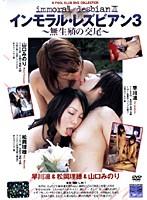 インモラルレズビアン 3 ダウンロード