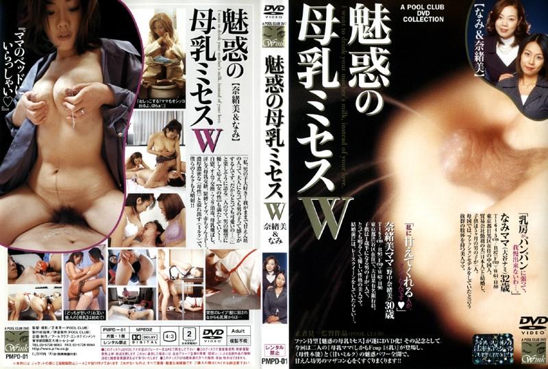 Fカップの人妻、野中奈緒美出演のH無料熟女動画像。魅惑の母乳ミセスW 奈緒美&なみ