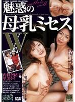 魅惑の母乳ミセスW 内村奈緒子&里美ケイ