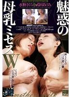 魅惑の母乳ミセスW 水野さくら&武田あけみ ダウンロード