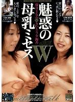 魅惑の母乳ミセスW 藤井まなみ&さいとう夕海香 ダウンロード