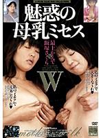 魅惑の母乳ミセスW 最上かえで&飯塚さくら ダウンロード