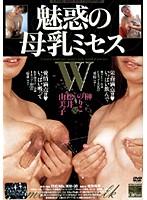 魅惑の母乳ミセスW 松井由美子&榊のりこ ダウンロード