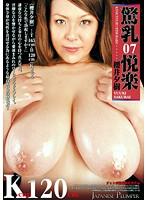 驚乳悦楽 07 櫻井夕樹 ダウンロード