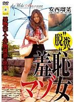 '脱糞'羞恥マゾ女 安西瑠菜