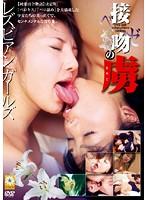 「接吻[ベーゼ]の虜 レズビアンガールズ」のパッケージ画像