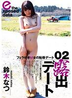 「露出デート 02 鈴木なつ」のパッケージ画像
