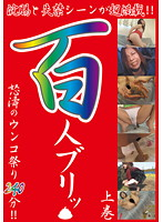 (77psi00233)[PSI-233] 浣腸と失禁 百人ブリッ 上巻 怒涛のウンコ祭り240分!! ダウンロード