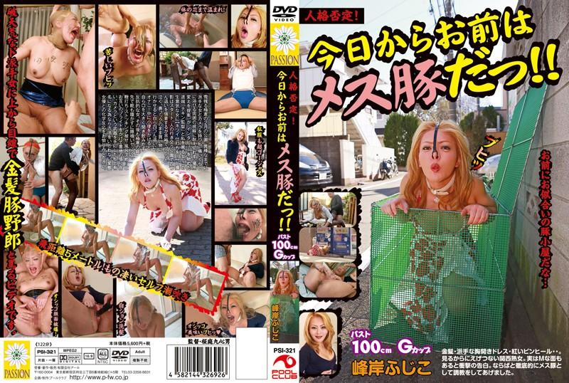 野外にて、金髪の熟女、峰岸ふじこ出演の四つん這い無料動画像。人格否定!