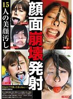 顔面崩壊発射 15人の美顔汚し ダウンロード