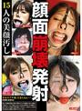 顔面崩壊発射 15人の美顔汚し