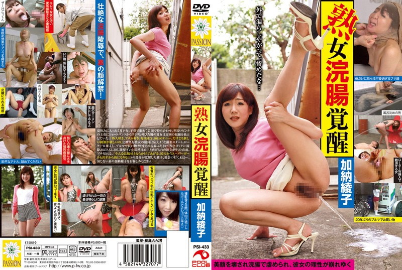 野外にて、パンストの人妻、加納綾子出演のオナニー無料動画像。熟女浣腸覚醒 加納綾子