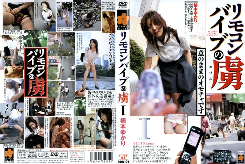 野外にて、人妻、楠本ゆかり出演の露出無料熟女動画像。リモコンバイブの虜 1 楠本ゆかり