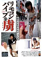 リモコンバイブの虜 2 島田香奈 ダウンロード