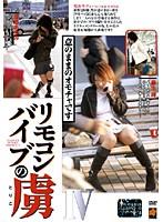(77rrr04)[RRR-004] リモコンバイブの虜 4 麻生岬 須藤あゆみ ダウンロード