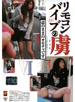 リモコンバイブの虜 6 新田美希 星沢マリ