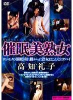 (78aya003)[AYA-003] 催眠美熟女 高知礼子 ダウンロード