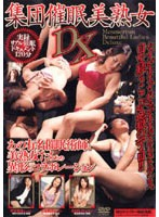 集団催眠美熟女DX ダウンロード