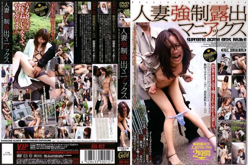 野外にて、人妻、飯田さやか出演のsex無料熟女動画像。人妻強制露出マニアックス