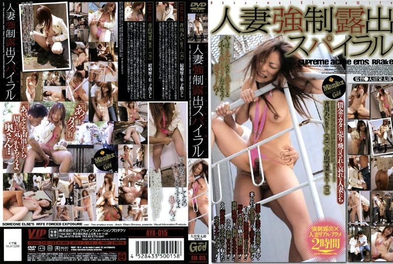 野外にて、人妻、斉川あい出演のイラマチオ無料熟女動画像。人妻強制露出スパイラル