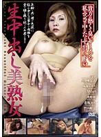 「生中出し美熟女」のパッケージ画像