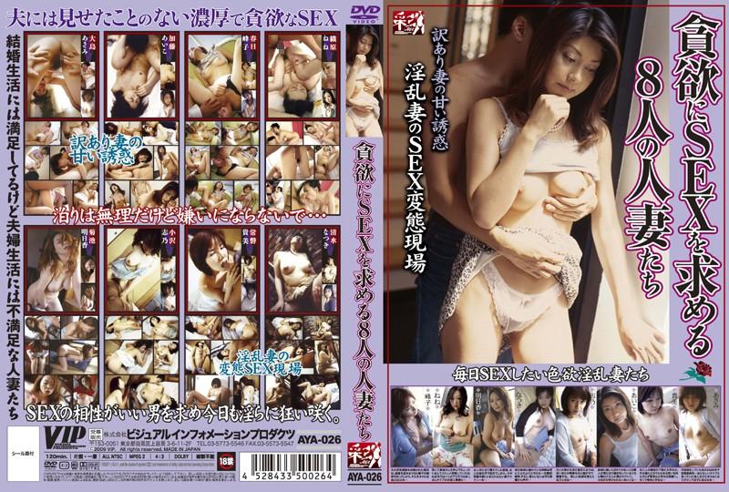 淫乱の人妻、小沢志乃出演の騎乗位無料熟女動画像。貪欲にSEXを求める8人の人妻たち