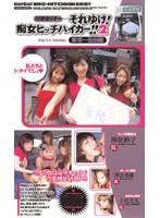 「それゆけ!痴女ヒッチハイカー!!2 [東京~仙台編]」のパッケージ画像