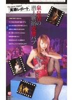 (78cao015)[CAO-015] 泉星香の潜入新宿変態パブ ダウンロード
