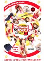 School Party2 ダウンロード