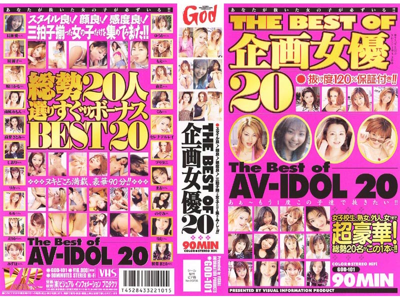 THE BEST OF 企画女優20