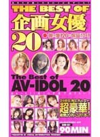 THE BEST OF 企画女優20 ダウンロード