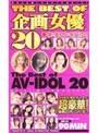 THE BEST OF 企画女優20
