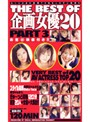 THE BEST OF 企画女優20 PART3