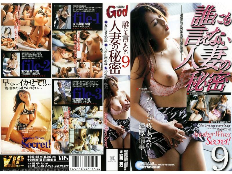 産婦人科にて、淫乱の若妻、友田真希出演の不倫無料熟女動画像。誰にも言えない人妻の秘密 9