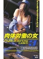 (78god213)[GOD-213] 肉体労働の女 3 ダウンロード