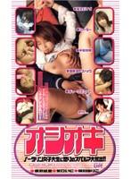 (78god238)[GOD-238] オシオキ ノータリン女子大生に怒りのスペルマ大放出!! ダウンロード