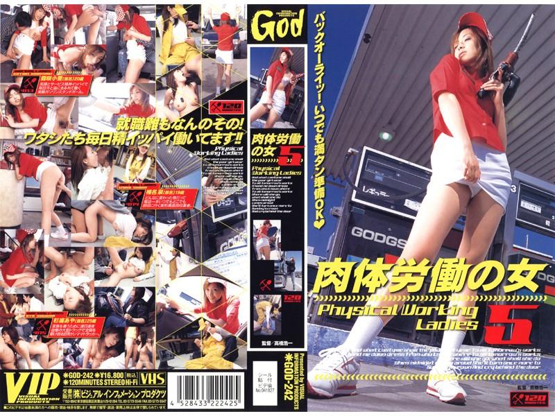 (78god242)[GOD-242] 肉体労働の女 5 ダウンロード