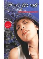 (78godr020)[GODR-020] ザーメン狂いの女 ダウンロード