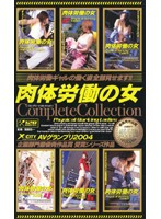(78godr022)[GODR-022] 肉体労働の女 complete collection ダウンロード