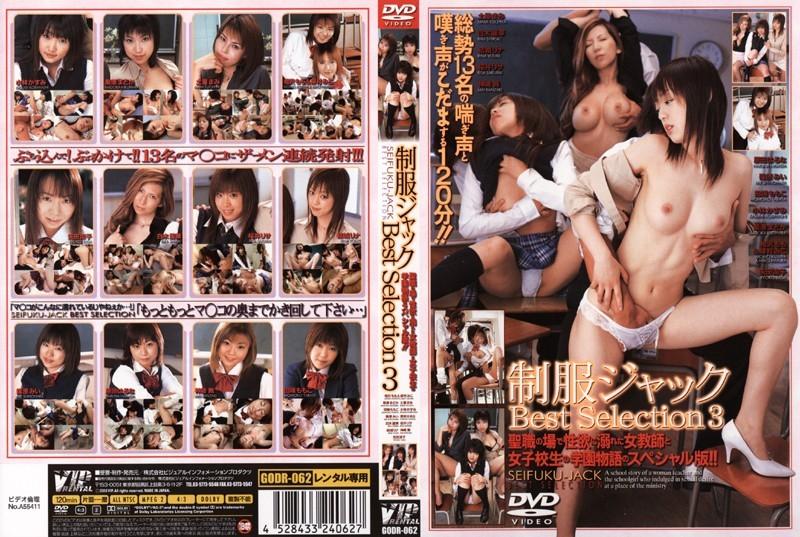 制服ジャック Best Selection 3