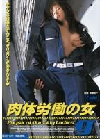 (78godr064)[GODR-064] 肉体労働の女 9 ダウンロード