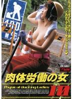 肉体労働の女 10