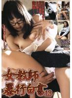 (78godr085r)[GODR-085] 女教師暴行白書 13 ダウンロード